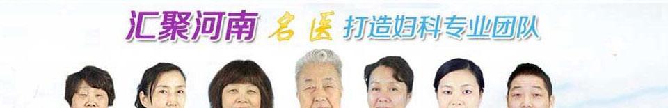 郑州市医保农合定点医院